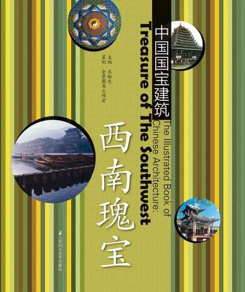 中国国宝建筑西南瑰宝