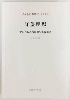 守望理想(中国当代艺术思想与实践批评)-中国艺术研究院学术文库