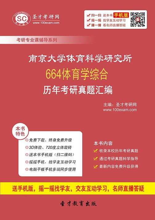 南京大学体育科学研究所664体育学综合历年考研真题汇编