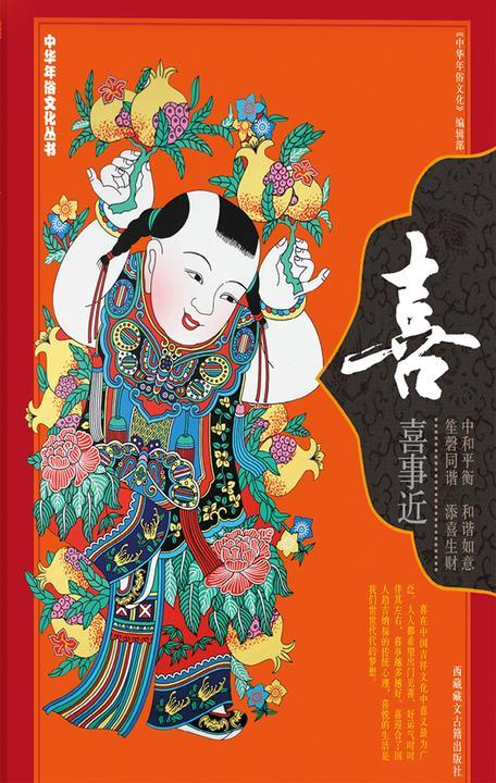 中华年俗文化丛书·喜