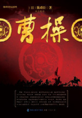 曹操:围观备受争议的风云人物(试读本)