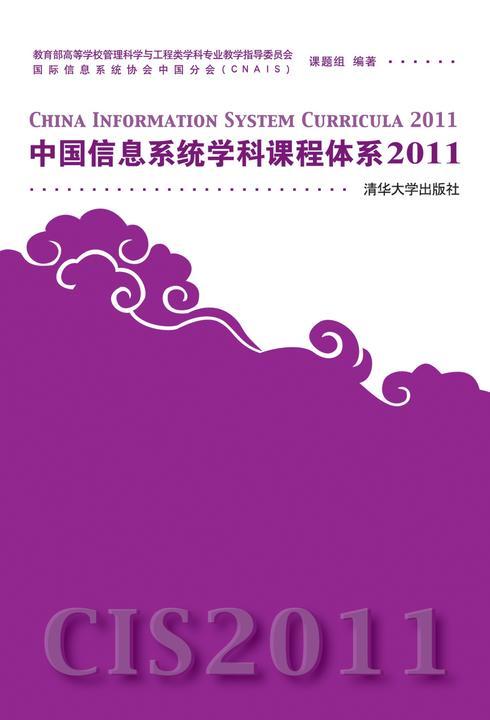 中国信息系统学科课程体系2011(仅适用PC阅读)