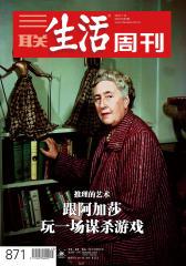 三联生活周刊·跟阿加莎玩一场谋杀游戏(2016年3期)(电子杂志)