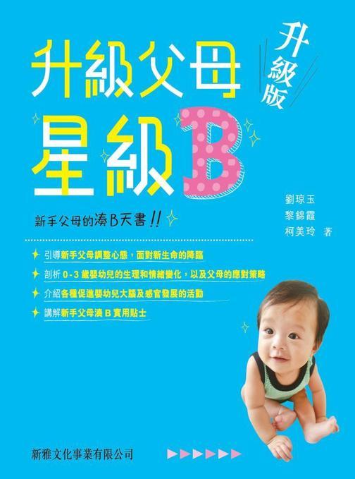 升級父母星級B(升級版)—新手父母的湊B天書