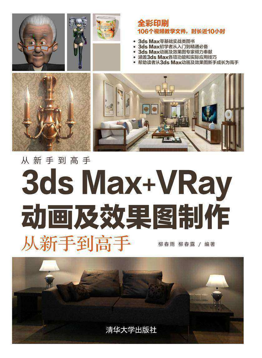 3ds Max+VRay动画及效果图制作从新手到高手