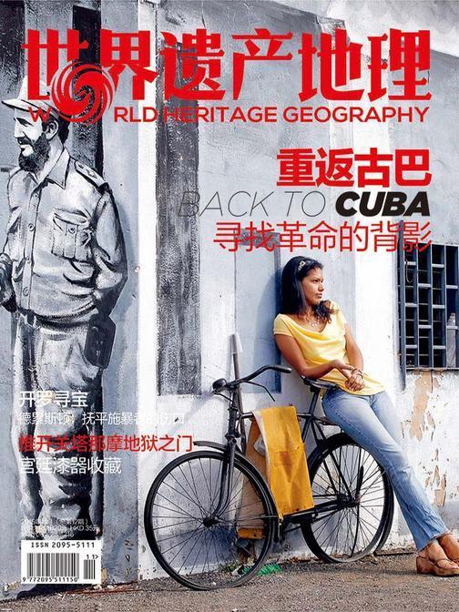 世界遗产地理·重返古巴:寻找革命的背影(总第12期)(电子杂志)
