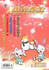 现代养生·上半月 月刊 2011年11期(电子杂志)(仅适用PC阅读)