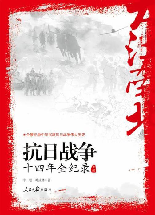 大江南北:抗日战争十四年全纪录