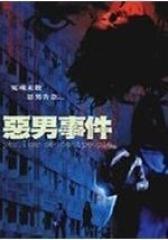 恶男事件 粤语(影视)