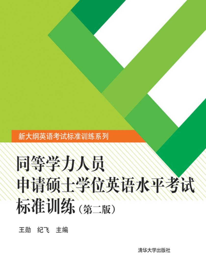 同等学力人员申请硕士学位英语水平考试标准训练(第二版)(仅适用PC阅读)