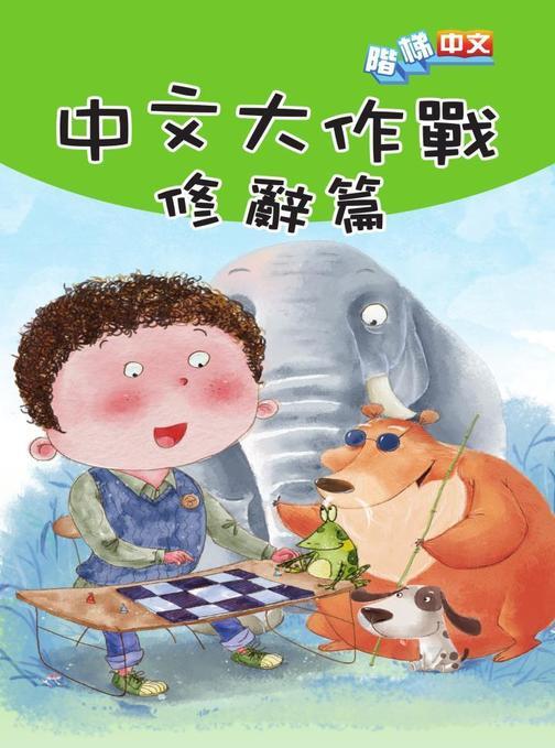 中文大作戰:修辭篇