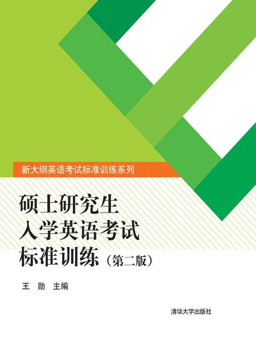 硕士研究生入学英语考试标准训练(第二版)(仅适用PC阅读)