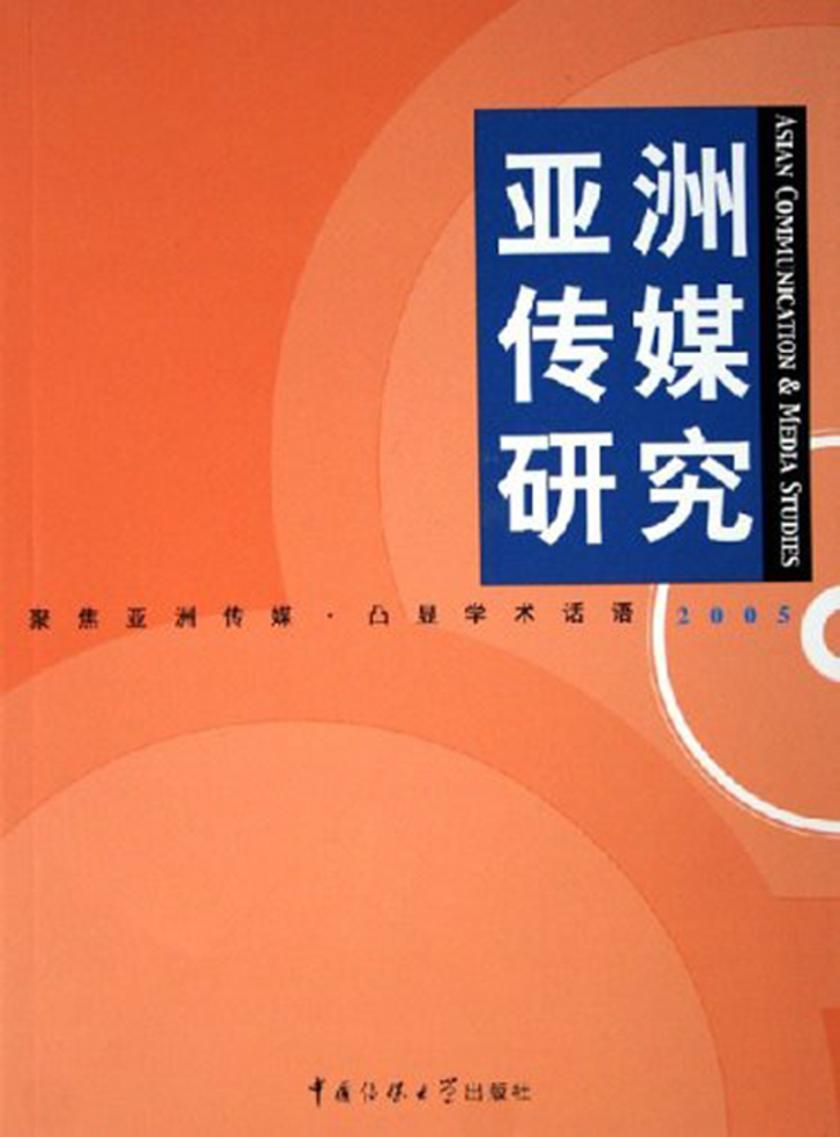 亚洲传媒研究.2005