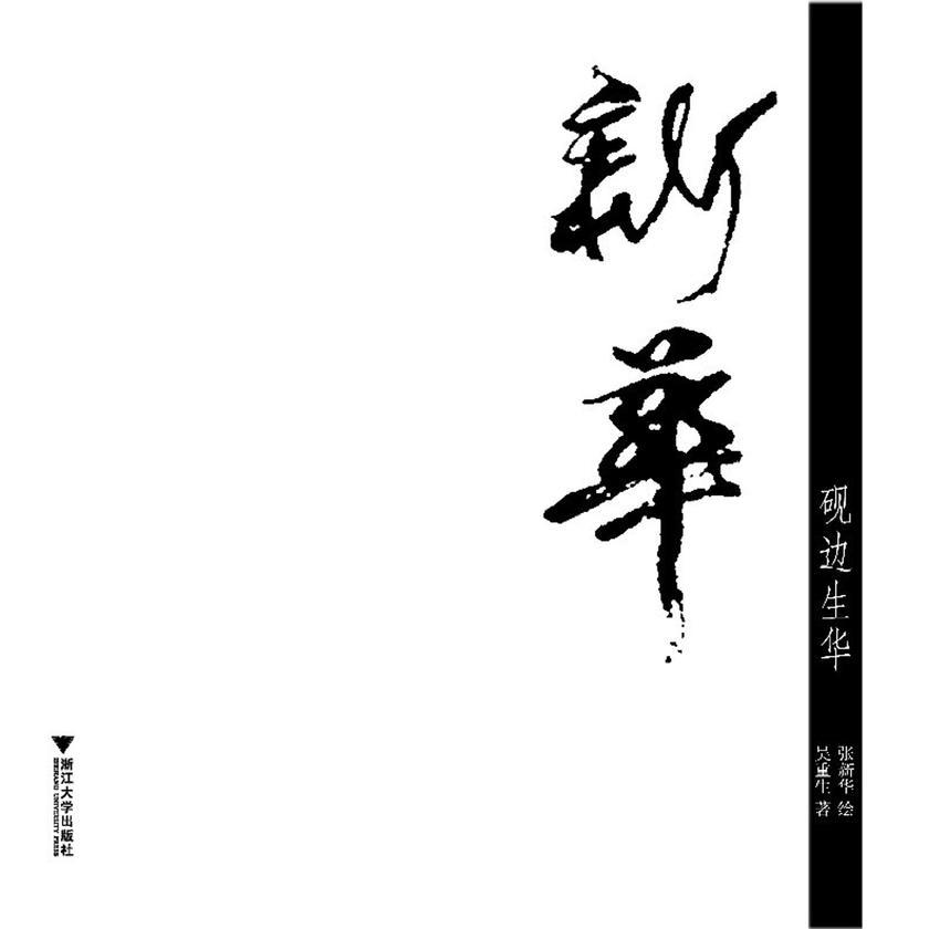 砚边生华(仅适用PC阅读)