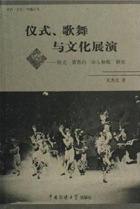 """仪式、歌舞与文化展演:陕北·晋西的""""伞头秧歌""""研究"""