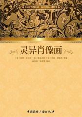 灵异肖像画(外国文学微阅读·西方恐怖小说精选)
