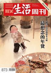 三联生活周刊·最想念的年货(2016年5-6期)(电子杂志)
