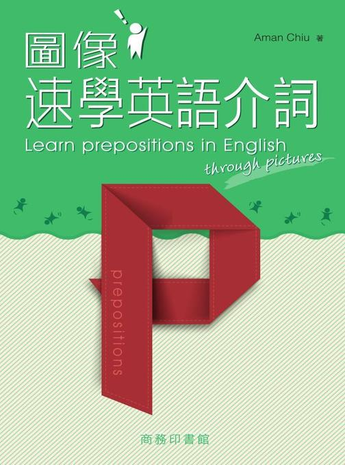 圖像速學英語介詞 Learn Prepositions in English through Pictures