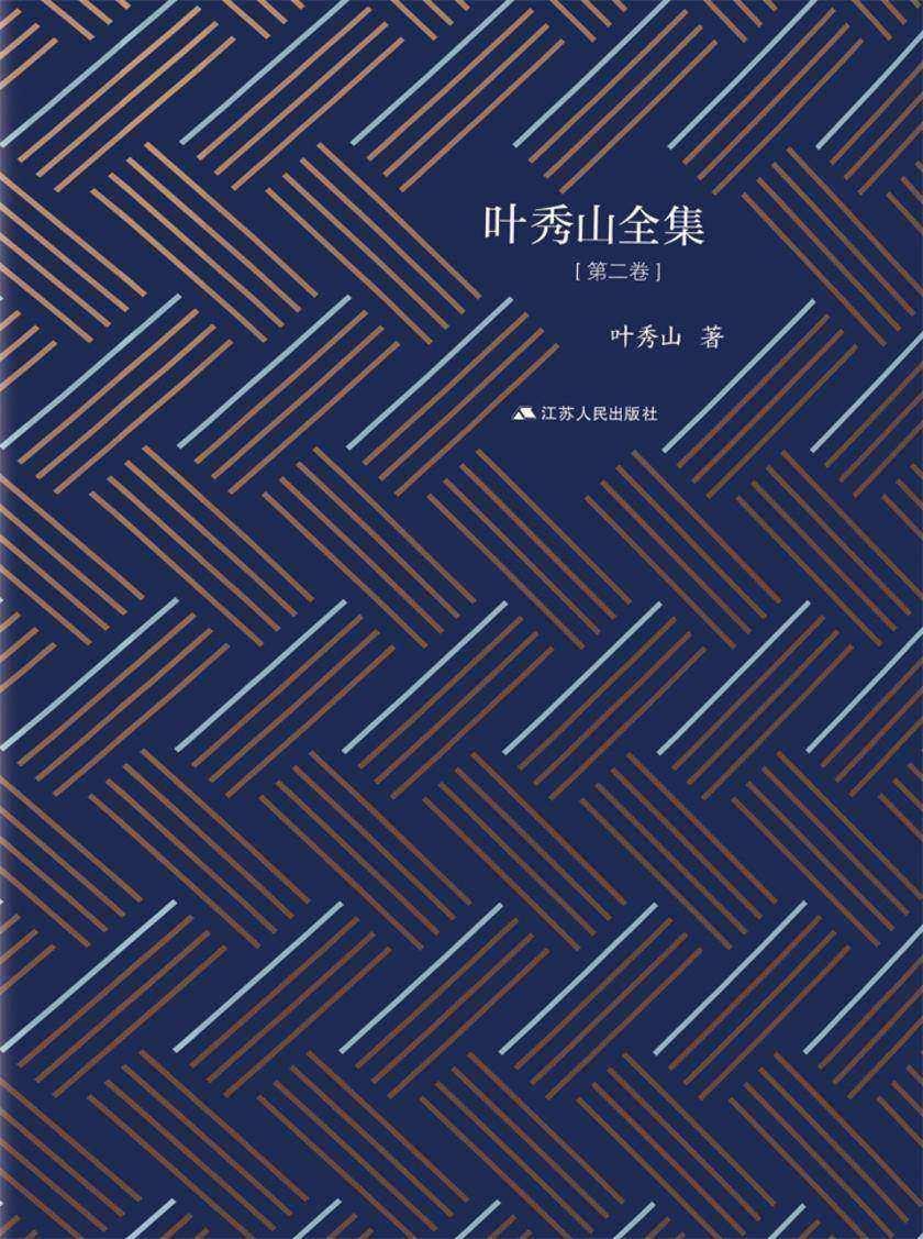 叶秀山全集·第二卷