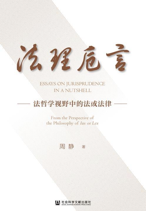 法理卮言:法哲学视野中的法或法律