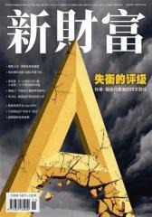 新财富 月刊 2011年11期(电子杂志)(仅适用PC阅读)