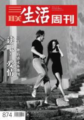 三联生活周刊·读吧,爱情(2016年第7-8合刊)(电子杂志)