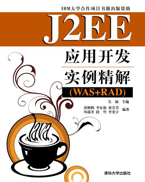J2EE 应用开发实例精解(WAS+RAD)(仅适用PC阅读)
