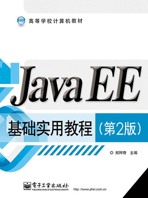 JavaEE基础实用教程(第2版)