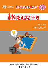 [3D电子书]圣才学习网·侦探趣味推理故事:趣味追踪计划(仅适用PC阅读)