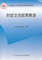 财政支农政策解读