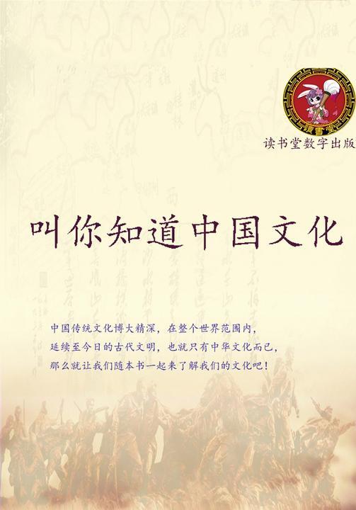叫你知道中国文化