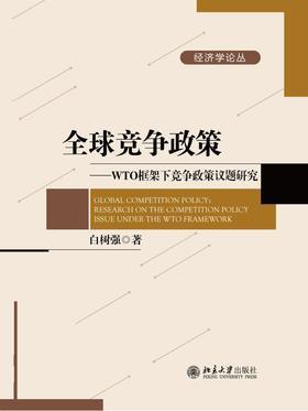 全球竞争政策--WTO框架下竞争政策议题研究