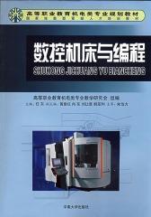 数控机床与编程(仅适用PC阅读)