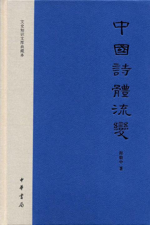 中国诗体流变
