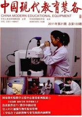 中国现代教育装备·高教 月刊 2011年11期(电子杂志)(仅适用PC阅读)
