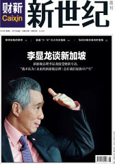 财新周刊 2014年第6期 总第591期(电子杂志)