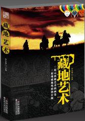 藏地艺术(展示西藏艺术的画卷,展现藏地风情的长廊)(试读本)