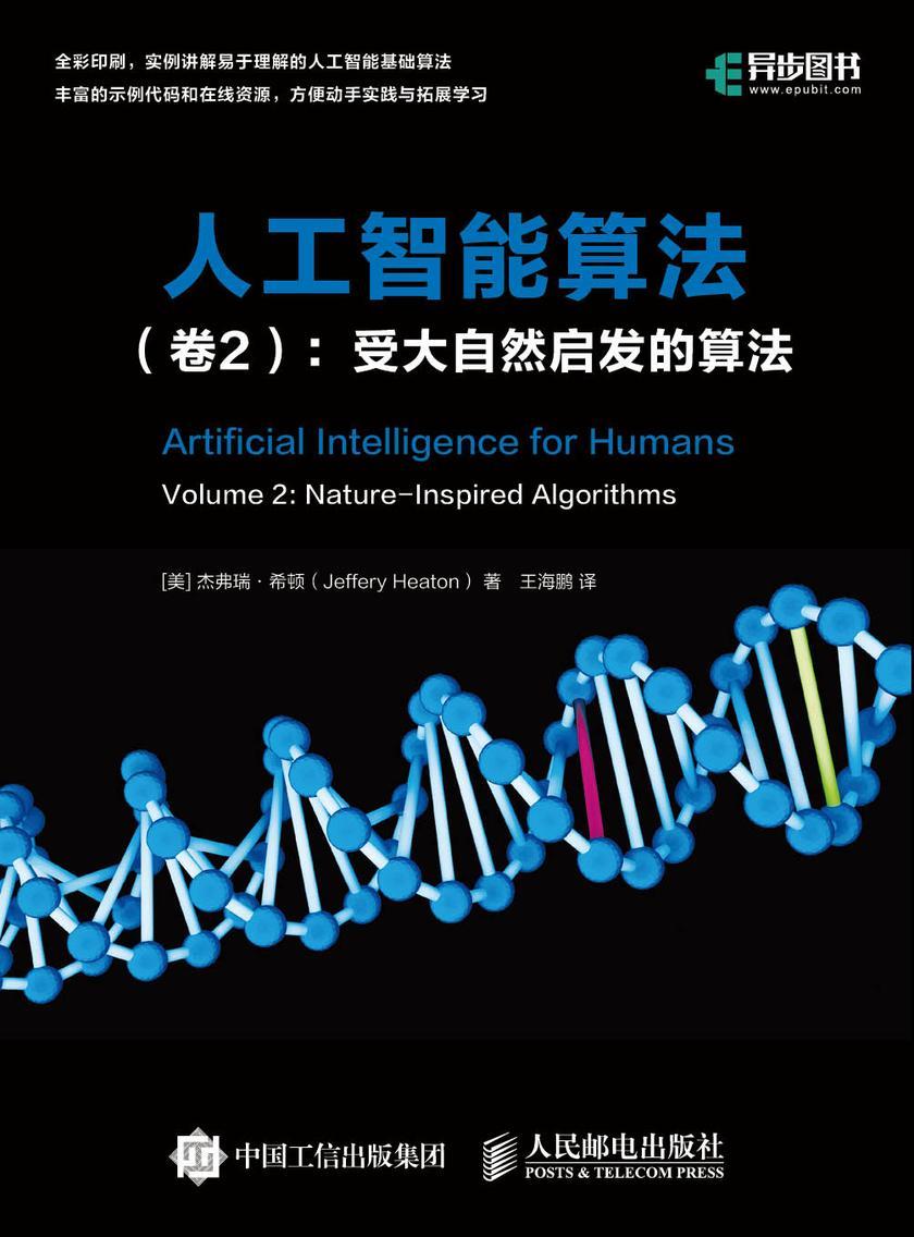 人工智能算法(卷2):受大自然启发的算法