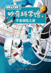 WOW!妙奇科学馆10:宇宙探险之旅
