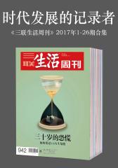 时代发展的记录者——《三联生活周刊》2017年1-26期合集(电子杂志)