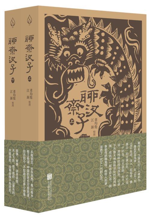 聊斋汊子(全两册)