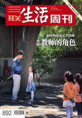 三联生活周刊·教师的角色(2016年26期)(电子杂志)