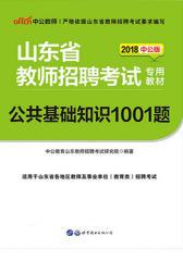 中公2018山东省教师招聘考试专用考试公共基础知识1001题