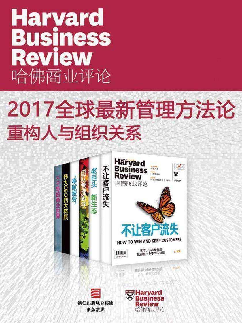 哈佛商业评论·2017全球最新管理方法论——重构人与组织关系【精选系列】(全6册)(电子杂志)