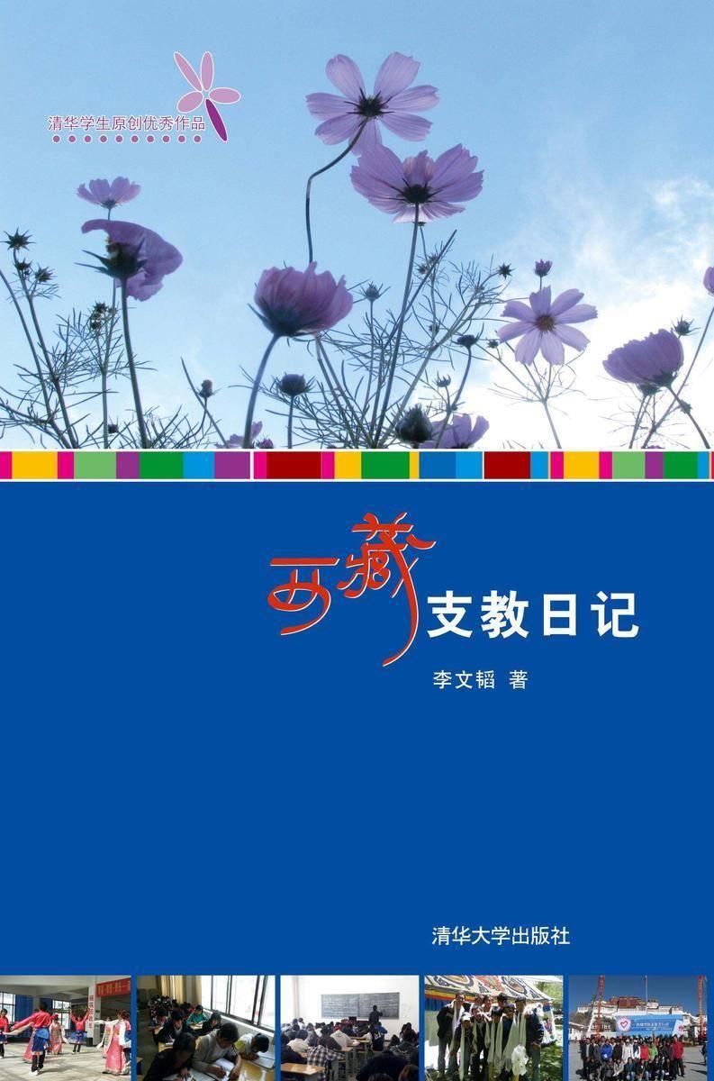 西藏支教日记(仅适用PC阅读)
