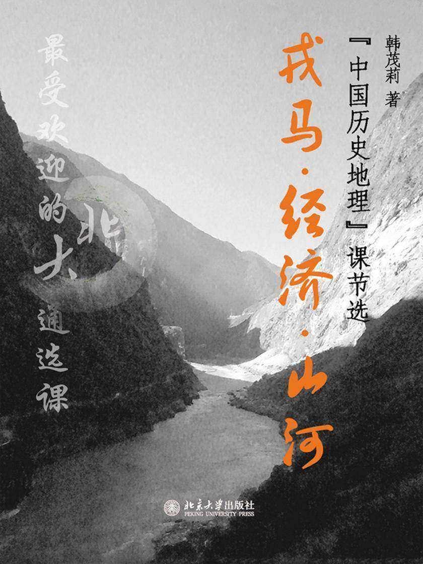"""北大最受欢迎的通选课:戎马 经济 山河——""""中国历史地理""""课(节选)[精品]"""
