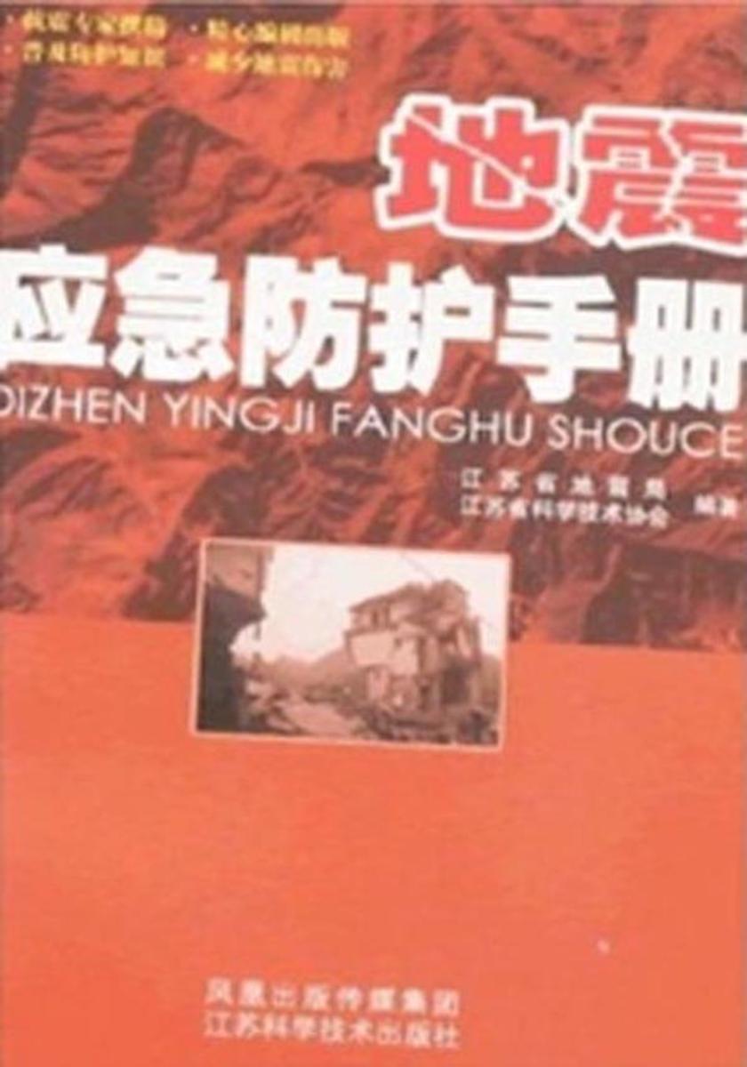 地震应急防护手册(仅适用PC阅读)
