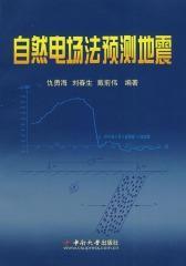 自然电场法预测地震(仅适用PC阅读)
