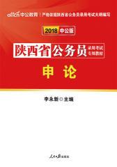 中公2018陕西省公务员录用考试专用教材申论