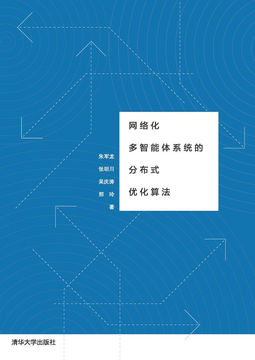 网络化多智能体系统的分布式优化算法